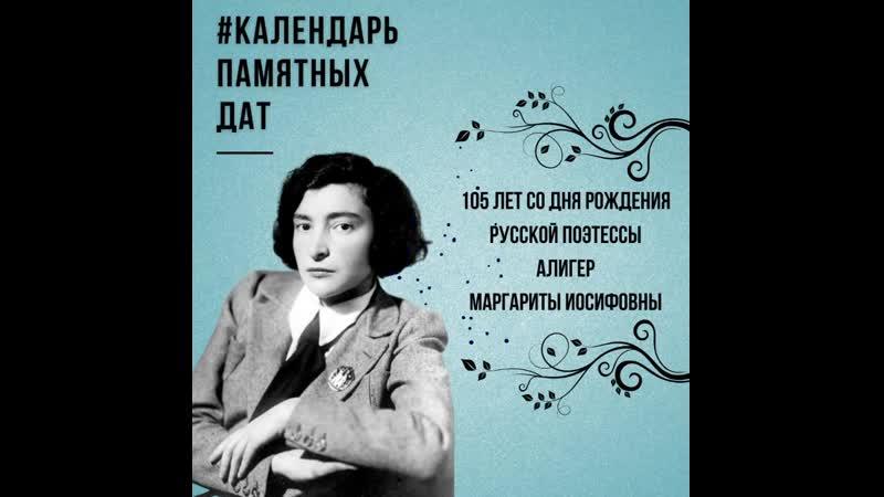 Маргарита Иосифовна Алигер 105 лет со дня Рождения