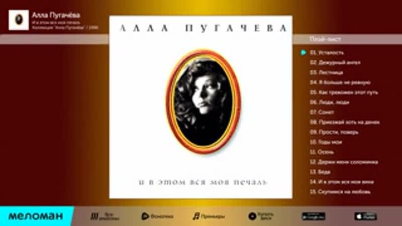 Алла Пугачёва - И в этом вся моя печаль 3 CD