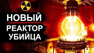 Запуск нового реактора скоро произойдет в России. БРЕСТ ОД 300