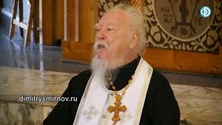 Умер протоиерей Дмитрий Смирнов (последняя проповедь и фотография за )