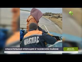 Спастели Ямалспаса эвакуировали трёх местных жителей с реки Таз