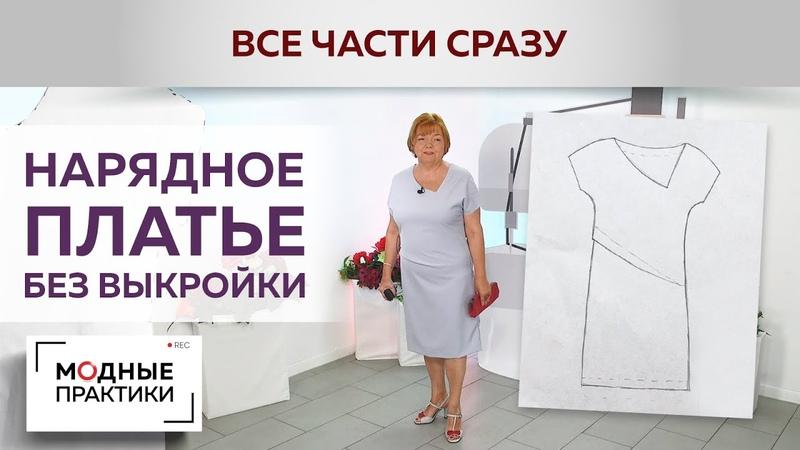 Нарядное платье без выкройки с цельнокроеным рукавом и асимметричным вырезом Все в одном видео