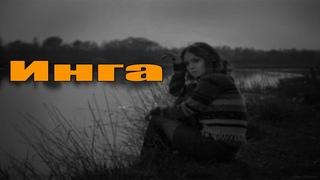 История на ночь глядя : Меня зовут Инга !