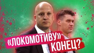 Цорн продает Локомотив / Зарема сливает всех / Азмун – в Байере? / Карпин vs Слуцкий | АиБ