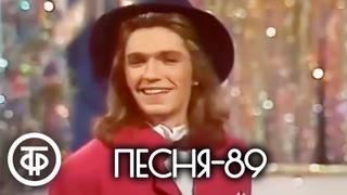 Песня - 89. Часть 1 (1989)