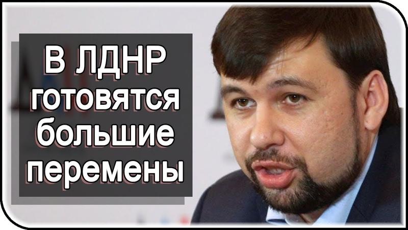 Для чего в ДНР российский премьер министр