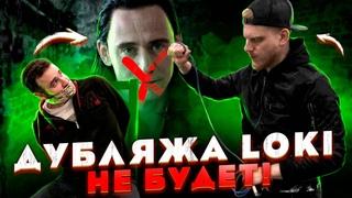 Вот почему не будет дубляжа сериала Локи!!! | Marvel Studios' Loki