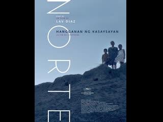 Норте, конец истории _ norte, hangganan ng kasaysayan (2013) филиппины