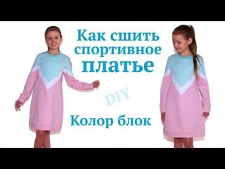 Как сшить спортивное детское платье в стиле Колор блок для девочки #DIY How to sew dress/ Tutorial