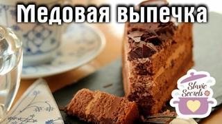 🎂 МЕДОВАЯ выпечка для 🎀ПРАЗДНИКА и семейного чаепития 🍵 / Подборки / Slavic Secrets