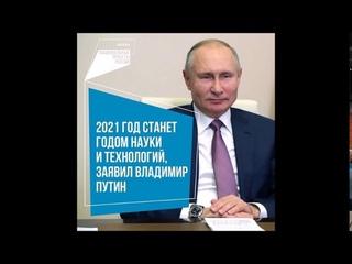 2021 -  Год науки и технологий.  Информ. минутка