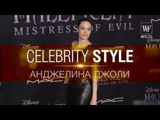 Celebrity style — angelina jolie