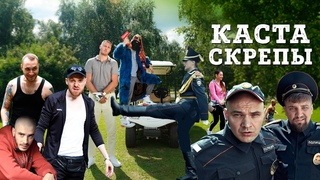 Каста — Скрепы (Official Video)