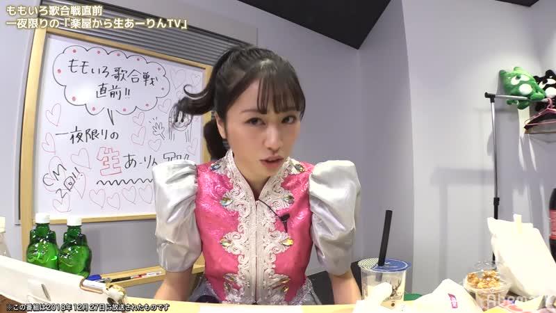Momoiro Utagassen Chokuzen Ichiya Kagiri no Gakuya kara Nama Aarin TV 2018 12 27