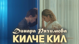 Динара Ряхимова – Килче, кил (Премьера клипа 2020)