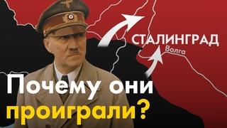 Битва за Сталинград с точки зрения Немцев.