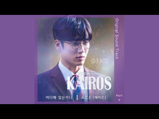 [MV]  - Where Are You   KAIROS  OST part.9