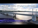 Мурманск. Мост через Кольский залив - длина 2500 метров, проезжая часть моста - 18,0 м,