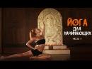 Йога для начинающих c Катериной Буйда часть 1 Yoga for Beginners with Katerina Buida part 1