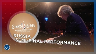 Ivan Bessonov - Russia - Semi-Final Performance - Eurovision Young Musicians 2018