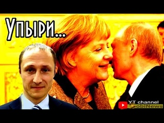 Почему Меркель - агент Пyтина? Юрий Шулипа, беседа с Василием Миколенко на SobiNews. #12
