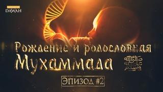 Жизнеописание пророка Мухаммада #2: Рождение Мухаммада и его родословная