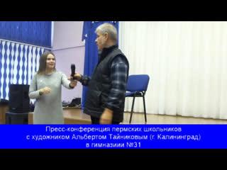 Пресс-конференция пермских школьников с художником А.Тайниковым (г. Калининград) в гимназии №31,
