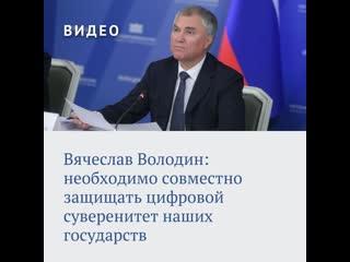 Вячеслав Володин: необходимо совместно защищать цифровой суверенитет наших государств