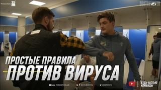ФК Ростов. Простые правила против вируса