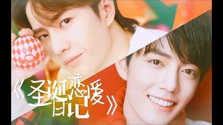 [Đam Mỹ - BL][Vương Nhất Bác x Tiêu Chiến] Nhật ký tình yêu mùa Giáng Sinh (Ngọt ngào)
