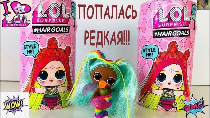 ПОПАЛАСЬ РЕДКАЯ Распаковка куклы LOL Surprise Hairgoals (2 волна)