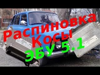 Распиновка 103 косы двигателя Ваз 2110 2112 16 клапанного для установки на Москвич 412