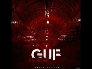 НОВИНКА!!! Guf - Бункер ч.1 (2019)