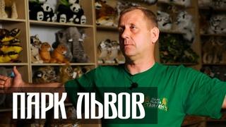 Интервью Олег Зубков. О львах, мечтах и сложностях бизнеса в России