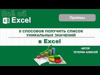 8 Способов получить список уникальных/не повторяющихся значений в Excel.