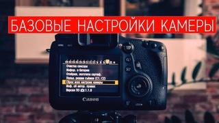 Как настроить зеркальную камеру   Canon 6D