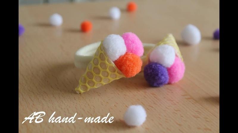 DIY : Резинка для волос Мороженко из фетра и помпонов/Ice cream cone felt and pom pom