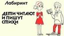 ДЕТИ ЧИТАЮТ И ПИШУТ СТИХИ - НОВЫЙ СЕЗОН!