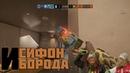 Rainbow Six Siege 21 \\ Сифон и Борода