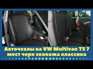 VW Multivan T5 7 мест _ Чехлы на сиденья из экокожи _ Фабрика Автопилот