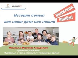 """Новый проект """"Родители, прием!"""". Первый встреча - Наталья и Мстислав Городиские"""