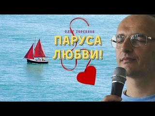 ПАРУСА ЛЮБВИ! О.Г.Торсунов