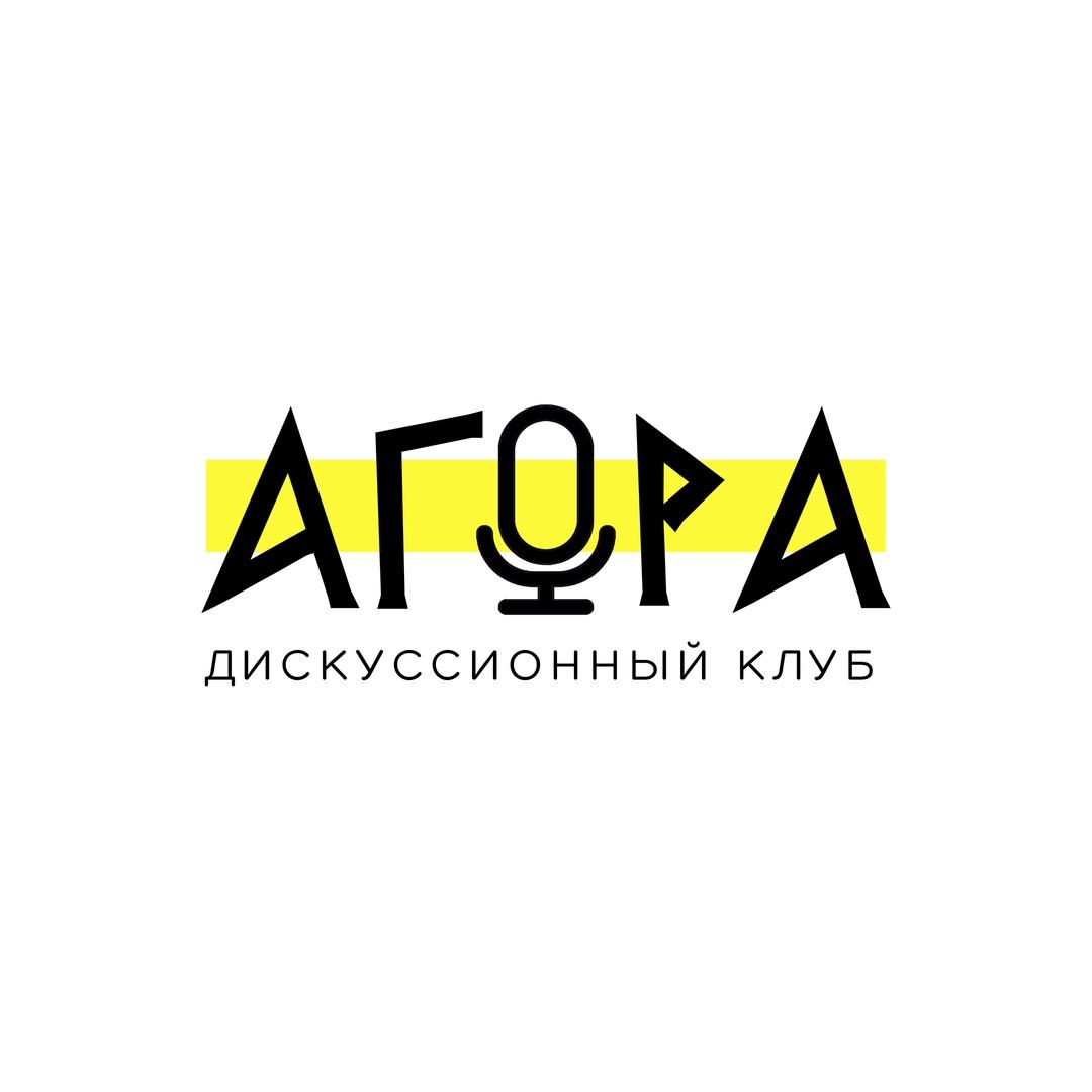"""Афиша Ростов-на-Дону Дискуссионный клуб """"Агора"""""""