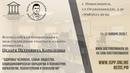 Всероссийская конференция с международным участием памяти профессора Цезаря Петровича Короленко