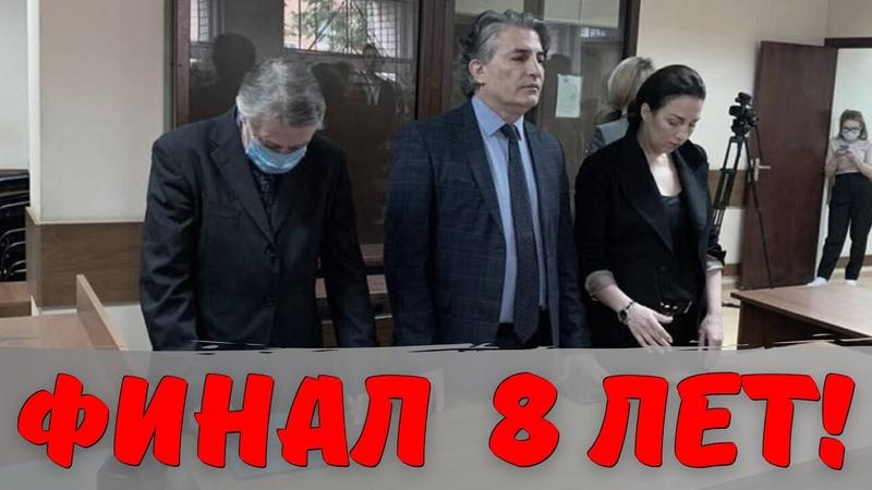 Ефремову вынесли приговор Справедливость восторжествовала Из зала суда в наручниках