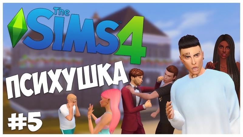 ПЕРВАЯ СМЕРТЬ В ПСИХУШКЕ The Sims 4 Челлендж ПСИХУШКА