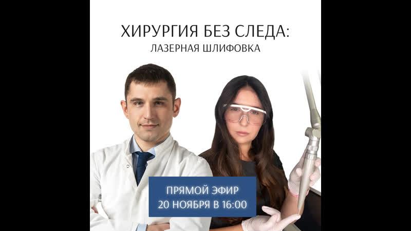Хирургия без следа лазерная шлифовка Прямой эфир с косметологом