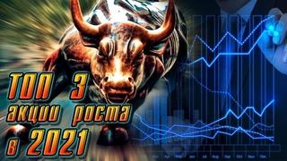 ТОП 3 акции роста в 2021   Новые дивиденды   Итоги моего портфеля за .
