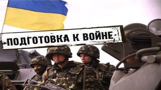 Байден, Пентагон и НАТО посылают сигнал о готовности воевать за Украину.Подготовка Украины к войне