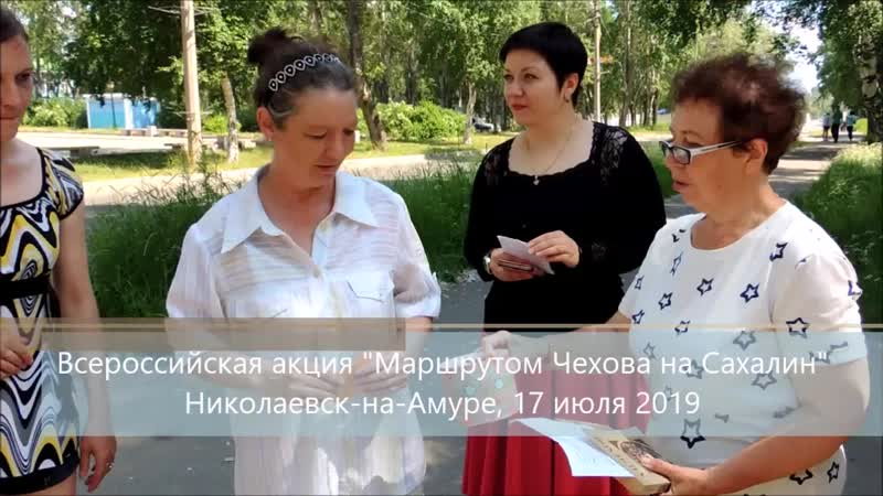 Акция Маршрутом А.П. Чехова по Сибири на Сахалин